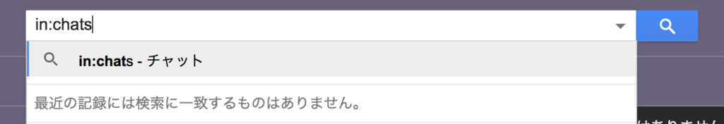 Gmailの、検索で「in:chat」と入力