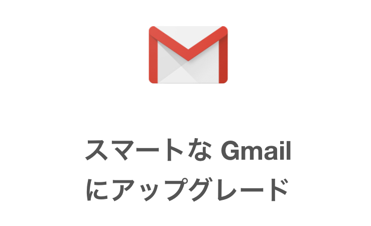 ラベルとは?OutlookからGmailへ乗り換えた人がつまづくポイント