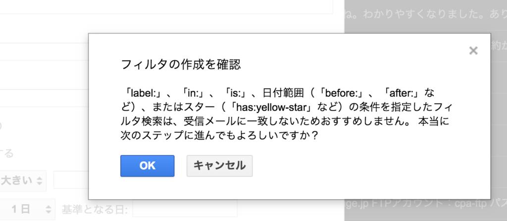 Googleからアラートが出ますがOKを選択