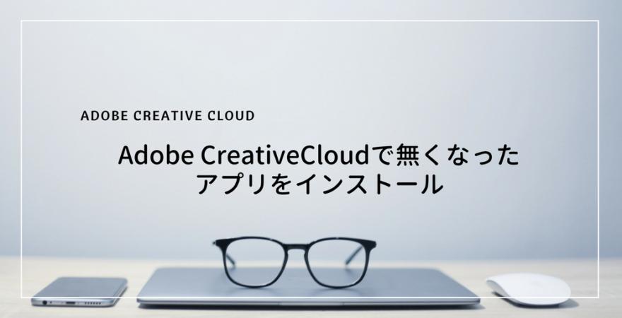 Adobe CreativeCloudで無くなったアプリをインストール