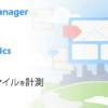GoogleタグマネージャーとGoogleアナリティクスを利用し、ダウンロードされたファイル