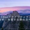 Googleアナリティクスで解析・改善する際の流れ