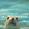 Googleタグマネージャーの設置場所(新しいスニペットコード)