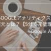 Googleアナリティクスの参照元とは?【5分で完璧理解】